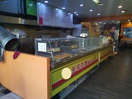 永和豆漿店