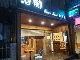 酒腳餐酒館